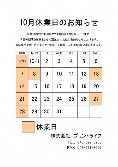 10月休業日のお知らせ