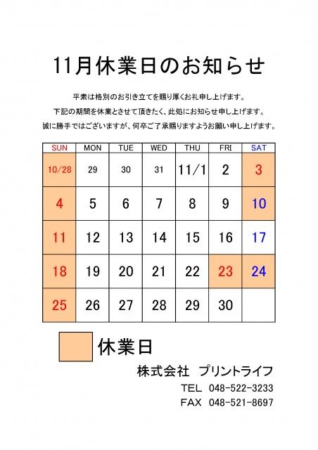 18.11休業案内