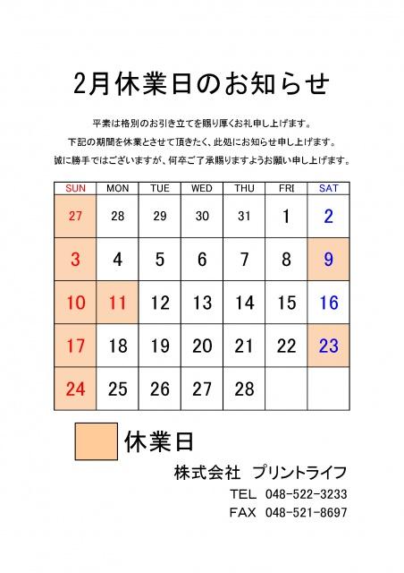 19.02休業案内