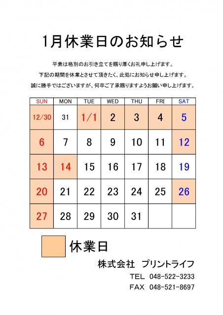 19.01休業案内