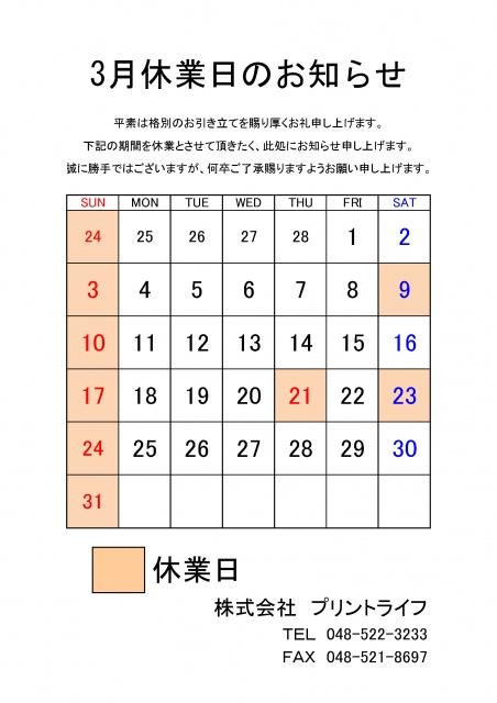 19.03休業案内