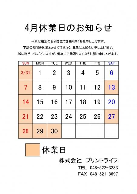 19.04休業案内