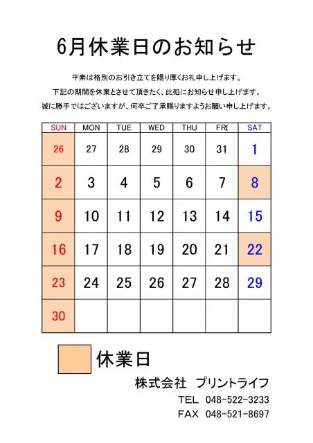 19.06休業案内