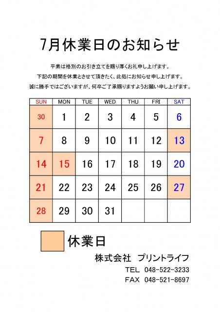 19.07休業案内