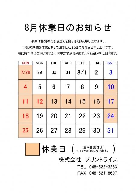 19.08休業案内