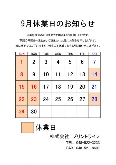 19.09休業案内