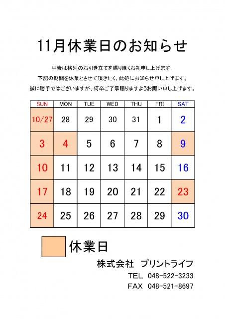 19.11休業案内