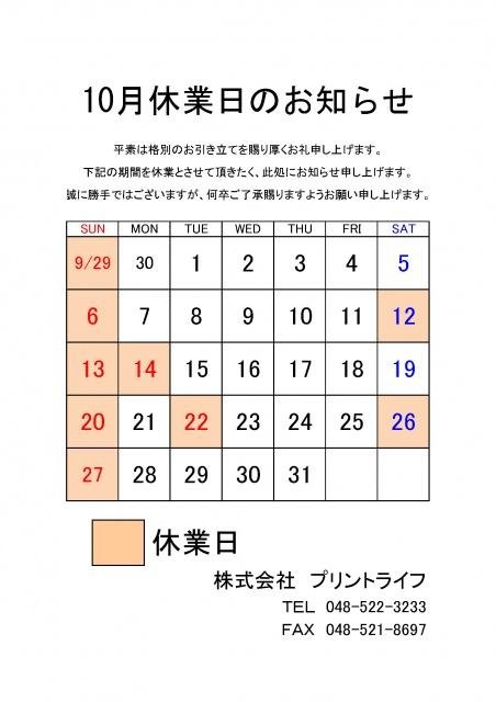 19.10休業案内