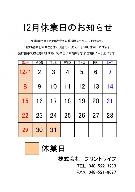 19.12休業案内