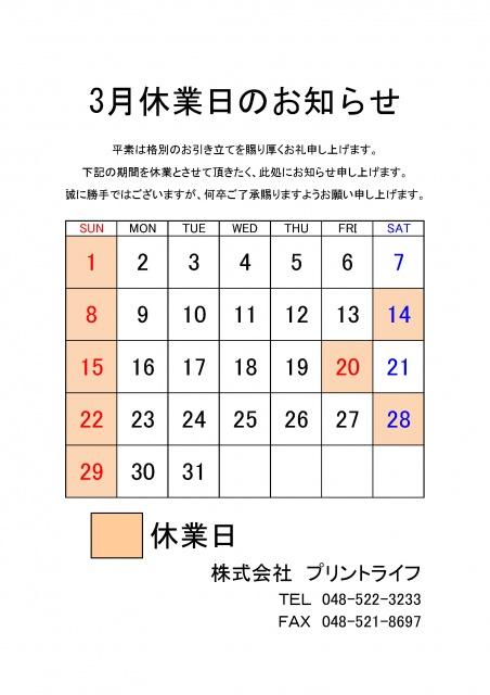 20.03休業案内