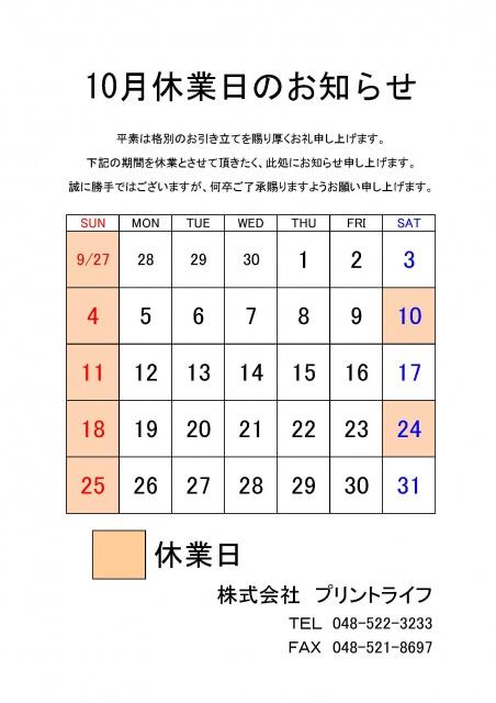 20.10休業案内