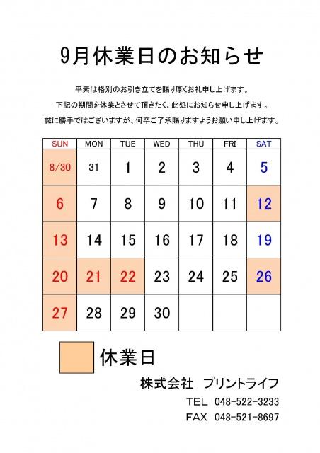 20.09休業案内