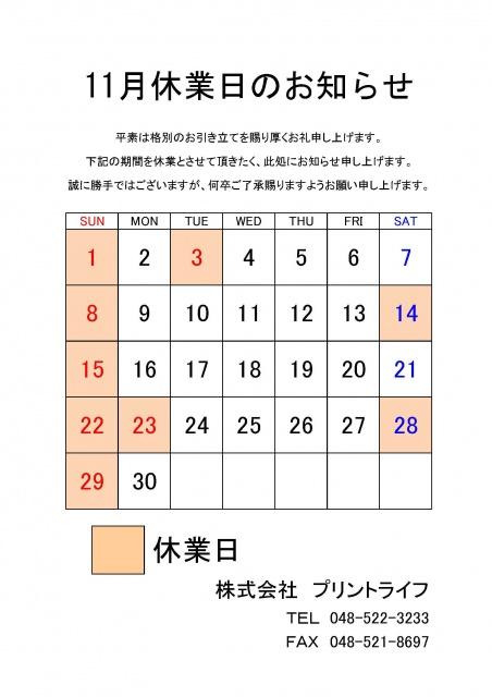 20.11休業案内