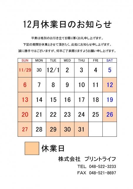 20.12休業案内