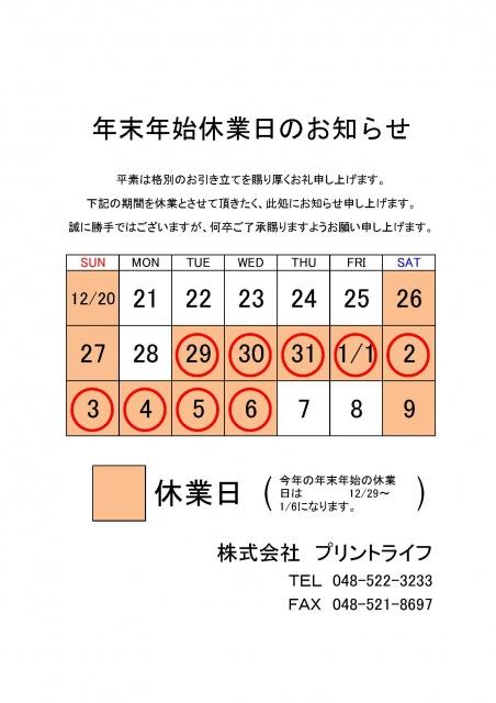 20-21年末年始(社内掲示用)
