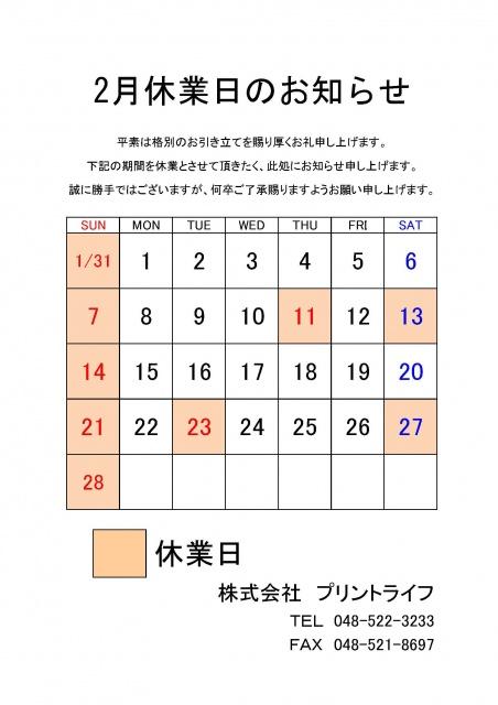 21.02休業案内