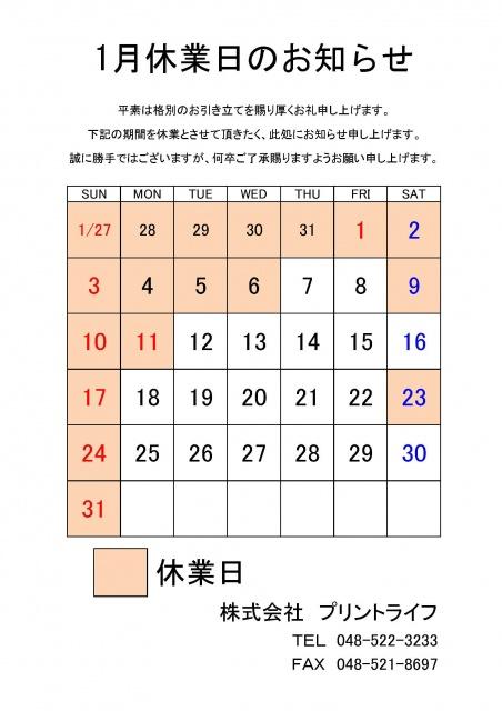 21.01休業案内