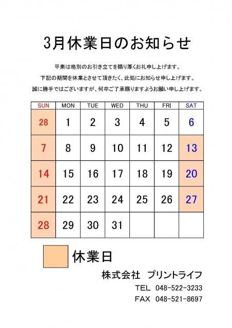 21.03休業案内