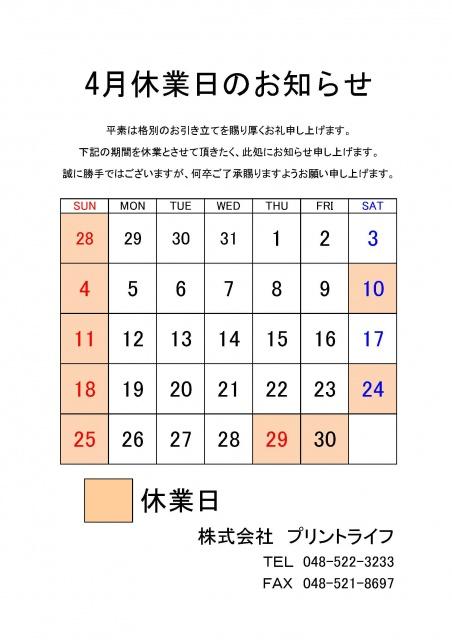 21.04休業案内