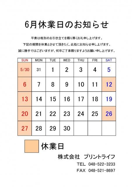 20.06休業案内