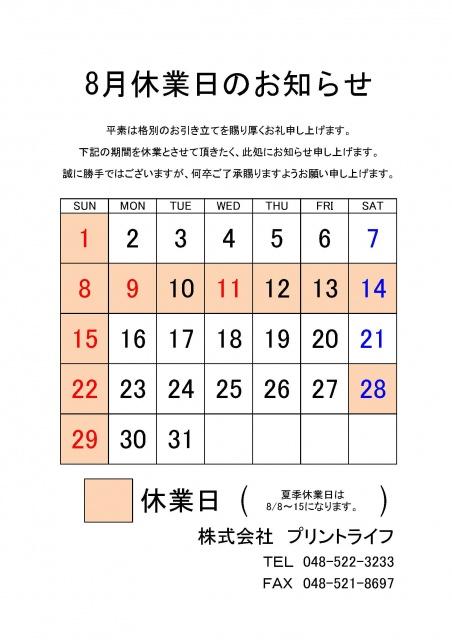 20.08休業案内