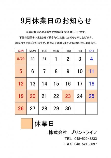 21.09休業案内